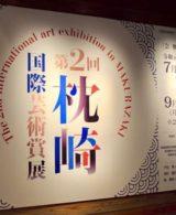 第2回枕崎国際芸術賞展