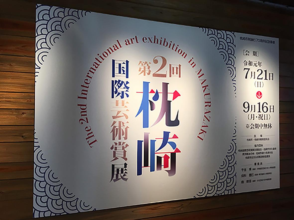 exhibition6-1